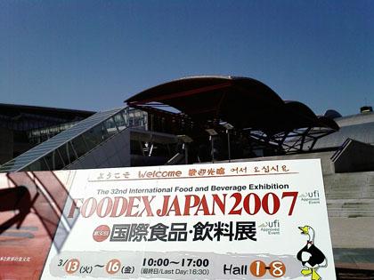 フーデックス2007