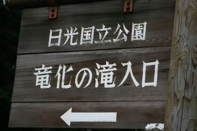 竜化の滝の看板