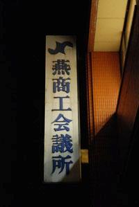 燕商工会議所