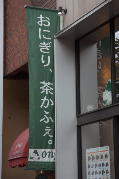 おにぎりカフェ
