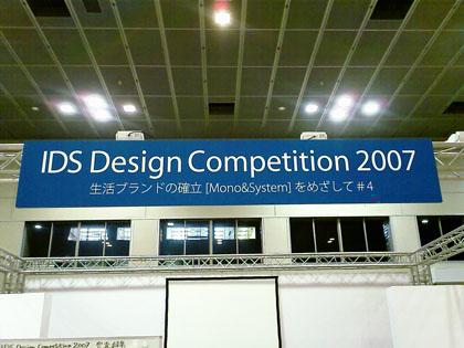 IDSデザインコンペティション2007
