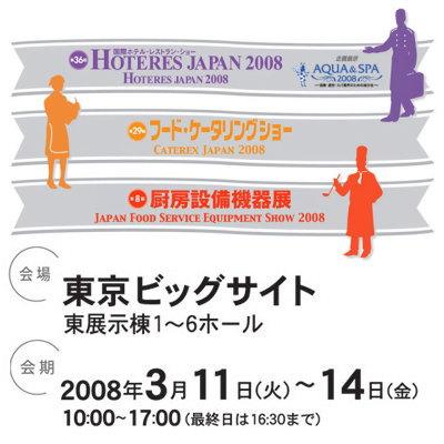 国際ホテルレストランショー2008