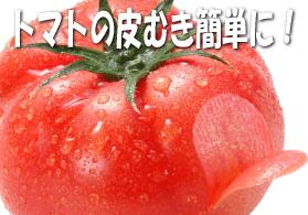 トマトピーラー(皮むき)でトマトをむきました