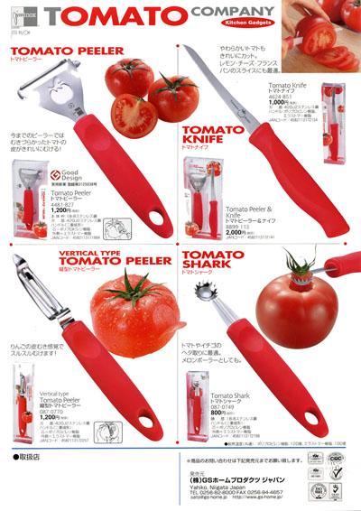 トマト関連 調理器具