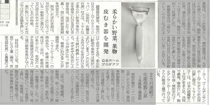 トマトピーラー(皮むき器) 新潟日報の新聞記事