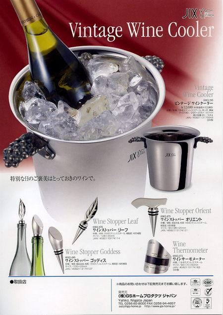 vintage_wine_cooler.jpg